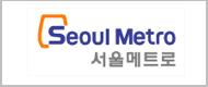 서울시메트로