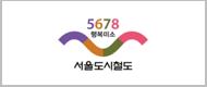 서울도시철도