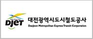 대전광역시도시철도