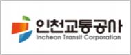 인천교통공사